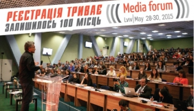 Завершується реєстрація на Lviv Media Forum: залишилося 100 місць
