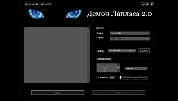 «Демон Лапласа» - у Росії запустили програму, що відслідковує інформацію про потенційні мітинги на сторінках соцмереж