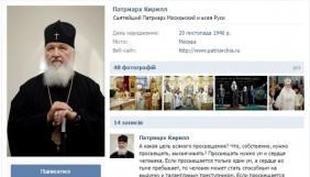 Патріарх Кирило зареєструвався у Вконтакте