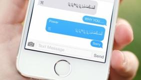 Новий баг iOS дозволяє дистанційно перезавантажувати чужий iPhone