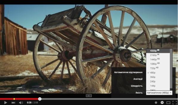 На YouTube з'явилося відео у найвищій роздільній здатності – 8К