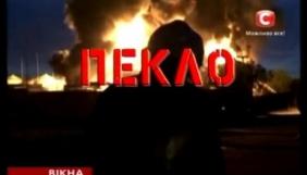 «Апокаліпсис сьогодні» по-українськи