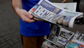 Офіс газети «Вести» заблокували - редактор видання