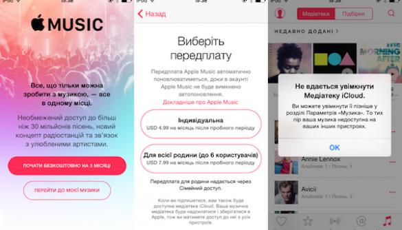 Apple запустила сервіс потокової музики
