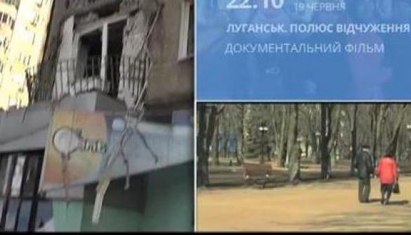 Луганськ: відчуження на прохання трудящих