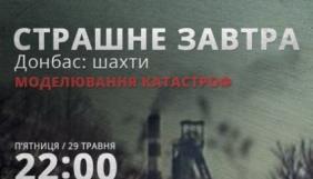 Немає Донбасу — немає проблеми