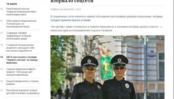 Образ поліціянток патрульної служби у ЗМІ — чи був сексизм?