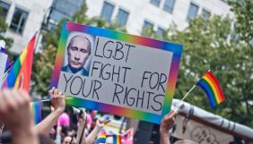 Геї у заголовках: порівняння Росії та Німеччини - дослідження EJO