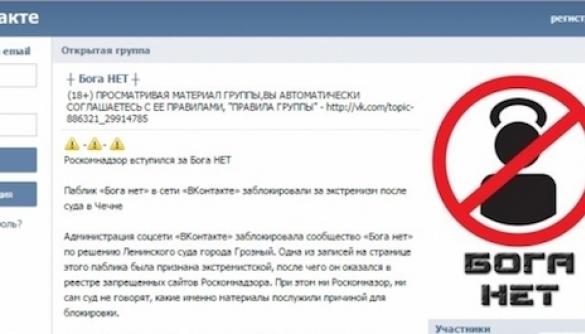 ВКонтакте відкрив доступ до спільноти атеїстів, заблокованої за рішенням чеченського суду