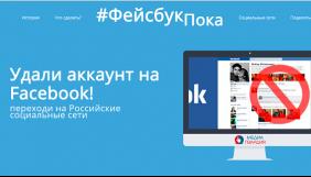 Послугами порталу Фейсбукпока.рф вже скористались більше 14 тисяч росіян