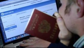 Росія планує ввести штрафи за підключення до Wi-Fi-мереж без ідентифікації