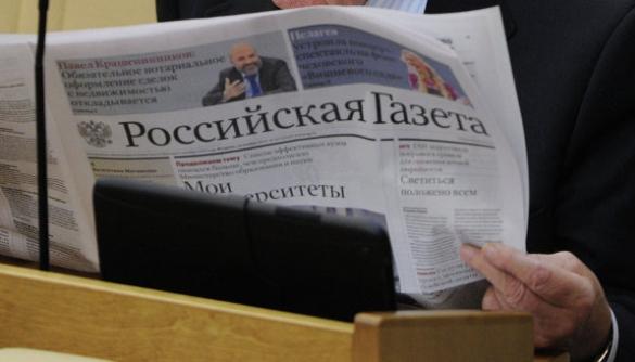 «Российская газета» всё ещё «в Украине»
