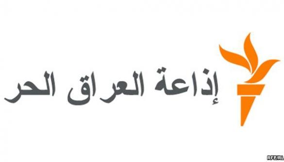 Іракська редакція Радіо Свобода принипинила своє існування після 17 років роботи