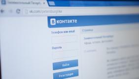 Сайт соцмережі «ВКонтакте» запрацював