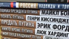 «Проект «Путін»: У Росії видають фейкові книги під гучними іменами