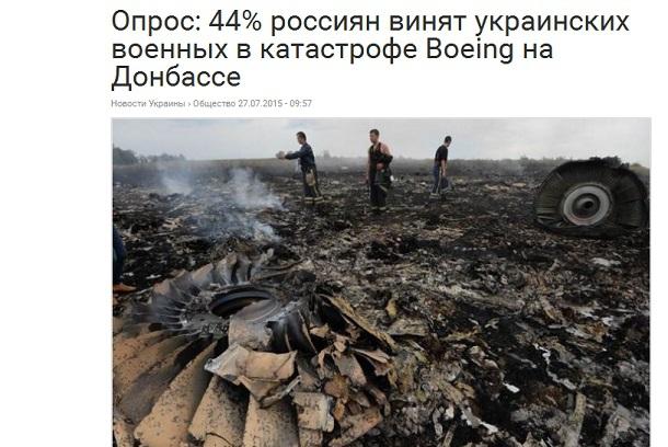 Медіаконсьюмеризм по-російськи, або Хто за вето резолюції по «Боїнгу-777»
