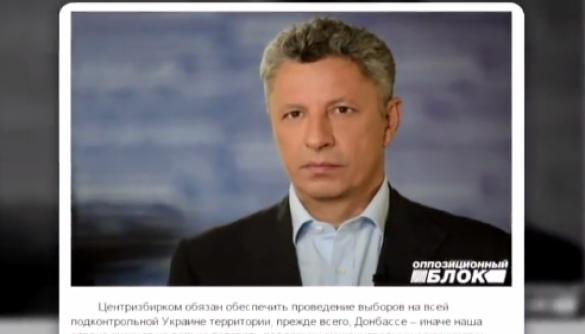 Опозиційне тріо: «Інтер», «Україна» та ICTV видають в ефір ідентичну джинсу