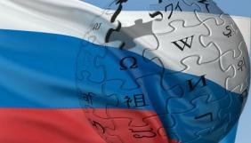 У Росії почали блокувати Wikipedia