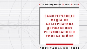 Спеціальний звіт «Саморегуляція медіа як альтернатива державному регулюванню в умовах війни»