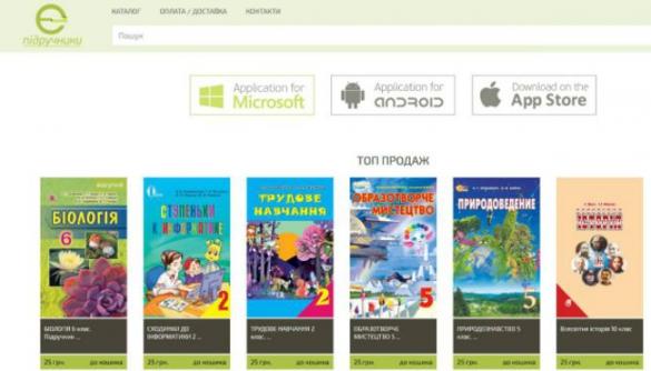 Microsoft представила в Україні онлайн-магазин електронних підручників