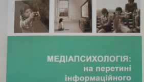 У Києві презентували монографію про медіапсихологію в освітньому процесі
