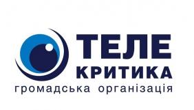 Тендер на надання консультаційних послуг з питань фінансового менеджменту для ГО «Телекритика»
