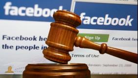Європейський суд визнав неправомірною передачу даних Facebook з ЄС в США