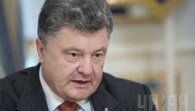 Порошенко заявив, що Євросоюз створить свій канал для протидії пропаганді з РФ