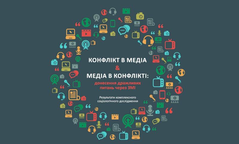 Більшість українців упереджені до влади, декомунізації та ЗМІ - дослідження