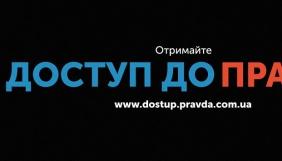 «Центр UA» перезапустив сайт «Доступ до правди»