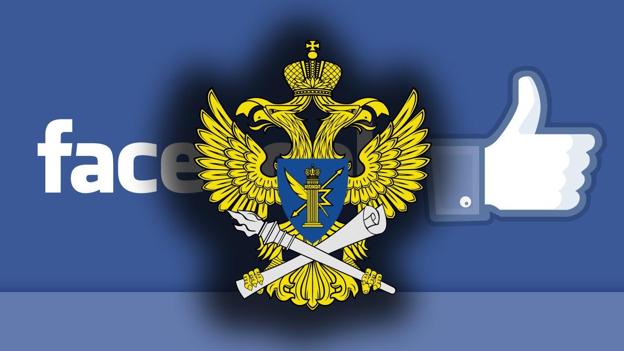 У Росії заблокували Facebook-групу «Правого сектору»