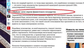«Коричневый мятеж на Украине» в глазах российских СМИ