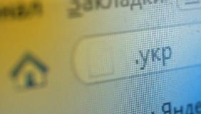 Кабмін зобов'язав чиновників користуватися поштою лише у зонах gov.ua i .укр