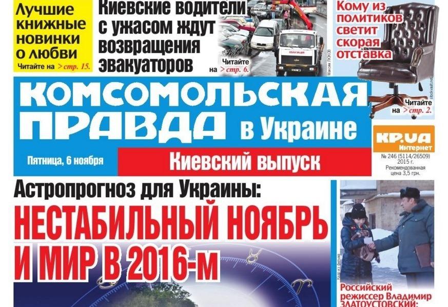 «Комсомольская правда в Украине» подала документи на зміну назви через декомунізацію