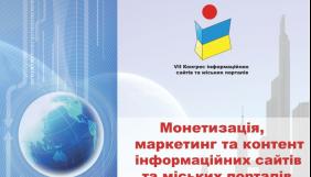 27 листопада - VII Конгрес інформаційних сайтів та міських порталів