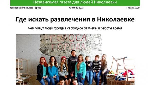 «Голоса Города»: громадянська журналістика силами школярів