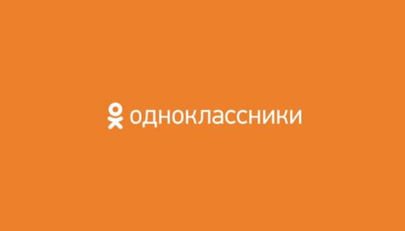 «Однокласники» за крок до вильоту з ТОП-10 найпопулярніших сайтів серед українців