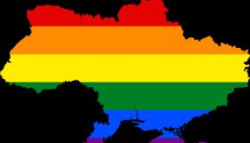 The Guardian: Захист прав ЛГБТ наблизив Україну до безвізового режиму з ЄС