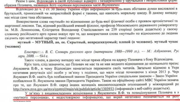 У Запоріжжі журналіст виграв суд щодо свого допису у Facebook