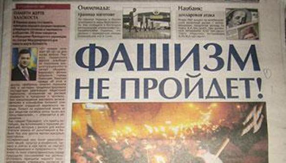 Харківські ЗМІ підтримували істерію влади, коли стояв Майдан