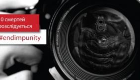 Медійні організації закликали до правосуддя за злочини проти журналістів