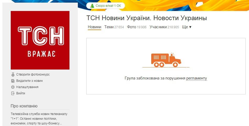 Російська соцмережа «Однокласники» заблокувала аккаунт ТСН.ua