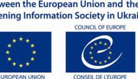 3 грудня – конференція «Інформаційне суспільство в Україні: досягнення та пріоритети реформ»
