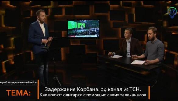 Бойцы музейного фронта: как 17-й канал учит своих зрителей ценить российскую пропаганду