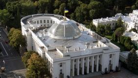 ВР зобов'язала сайти міськрад публікувати результати голосування