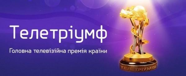 Переможці «Телетріумфу»