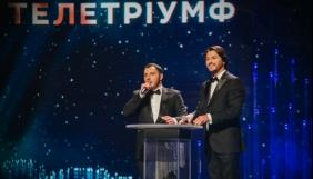 «Телетриумф 2014-2015»: репортаж и послевкусие