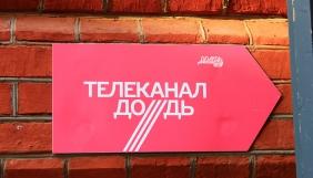 У Москві прокуратура перевіряє редакцію телеканалу «Дождь» на екстремізм та тероризм