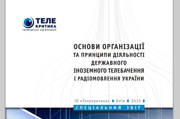 Спеціальний звіт «Основи організації та принципи діяльності державного іноземного телебачення і радіомовлення України»