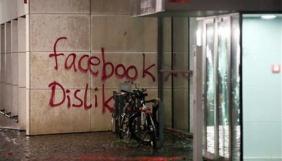 Німецька поліція шукає хуліганів, які розмалювали офіс Facebook
